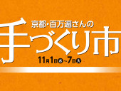 イベント情報-西宮阪急2017.11.1-11.7