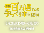 イベント情報ー阪神梅田本店2018.3.21-27