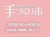 イベント情報ー西宮阪急2018.3.28-4.3