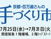 イベント情報ー西宮阪急2018.7.25-31