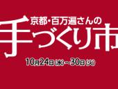 イベント情報-西宮阪急2018.10.24-10.30