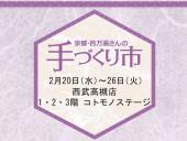 イベント情報-西武高槻店2019.2.20-26