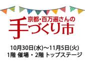 イベント情報ー西宮阪急2019.10.30-11.05