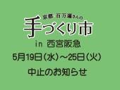 イベント中止のお知らせー西宮阪急2021.5.19