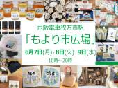 イベント情報 – もより市広場 2021.06.07-09
