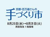 イベント情報-西宮阪急2021.8.25-31