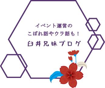 臼井兄妹ブログ