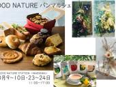 イベント情報-GOOD NATURE STATION 2021.10.9-10・23-24